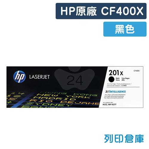 HP CF400X (201X) 原廠黑色高容量碳粉匣