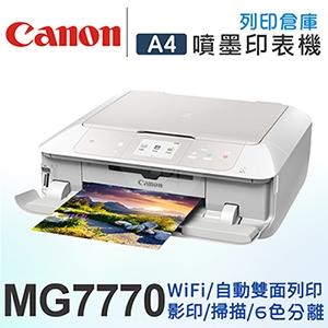 Canon PIXMA MG7770 雲端觸控旗艦複合機(白)