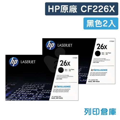 HP CF226X (26X) 原廠黑色高容量碳粉匣超值組(2黑)