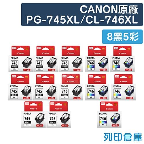 CANON PG-745XL + CL-746XL 原廠高容量墨水超值組(8黑5彩)