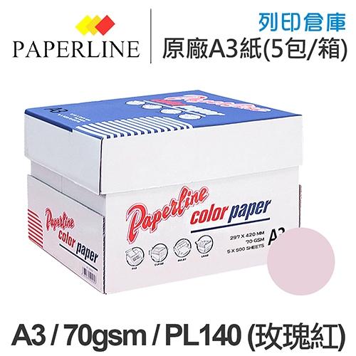PAPERLINE PL140 玫瑰紅彩色影印紙 A3 70g (5包/箱)