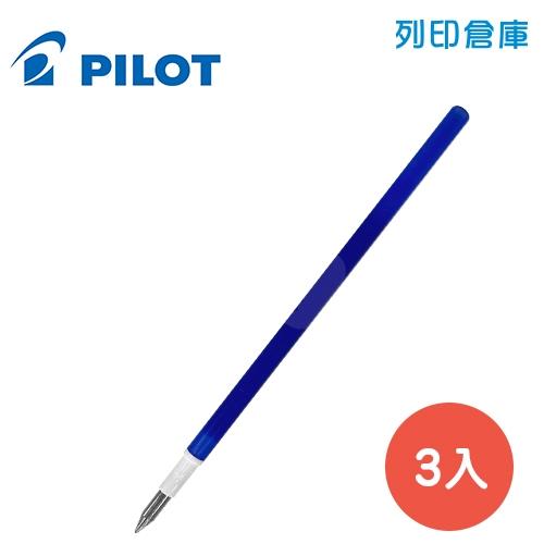 PILOT 百樂 LFBTRF-30UF-3-L 藍色 0.38 按鍵魔擦鋼珠筆芯 / 擦擦筆筆芯 1包3入