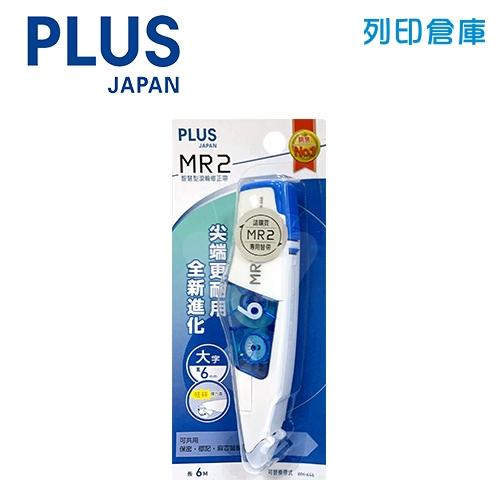 PLUS 普樂士 WH-646 深藍色 6mm MR2 修正帶 (立可帶) (個)