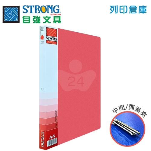 STRONG 自強 210(PP) 環保中間彈簧夾-紅 1本