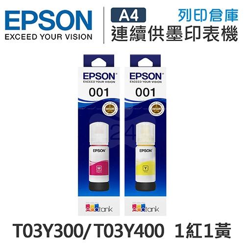 EPSON T03Y300 / T03Y400 原廠盒裝墨水組(1紅1黃)
