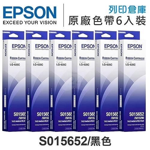 EPSON S015652 原廠黑色色帶超值組(6入) (LQ-635)