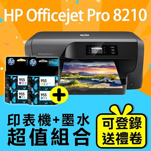 【印表機+墨水送禮券組】HP Officejet Pro 8210 雲端無線印表機 + HP L0S60AA / L0S51AA / L0S54AA / L0S57AA (NO.955) 原廠墨水匣超值組(1黑3彩)