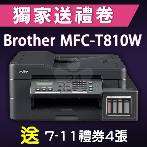 【獨家加碼送300元7-11禮券】Brother MFC-T810W 原廠大連供無線傳真複合機 送 7-11禮券300元