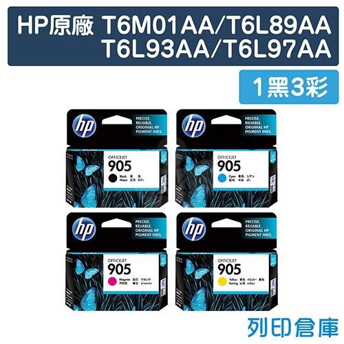 HP T6M01AA / T6L89AA / T6L93AA / T6L97AA (NO.905) 原廠墨水匣超值組(1黑3彩)