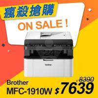 【瘋殺搶購】Brother MFC-1910W 無線多功能黑白雷射傳真複合機