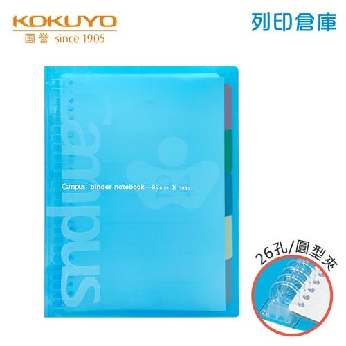 【日本文具】KOKUYO 國譽 P333NB 藍色 Campus B5 繽紛活頁夾 26孔/本
