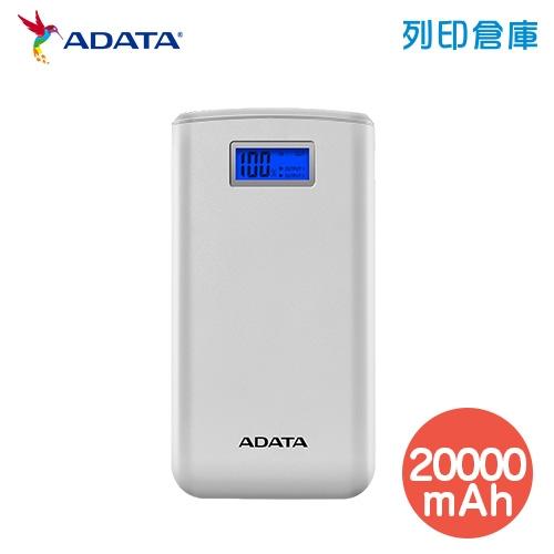 威剛 ADATA S20000D 20000mAh 薄型行動電源 珍珠白