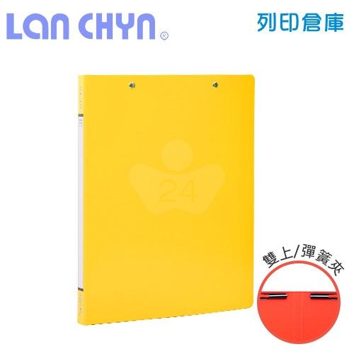 連勤 LC-180D 雙上彈簧夾 紙質資料夾-黃色1本