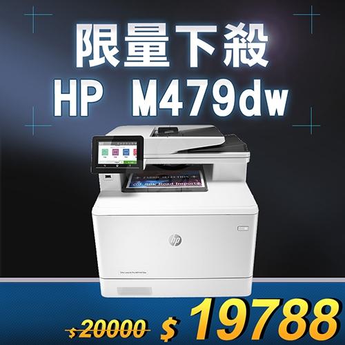 【限量下殺10台】HP Color LaserJet Pro MFP M479dw 無線雙面彩雷事務機