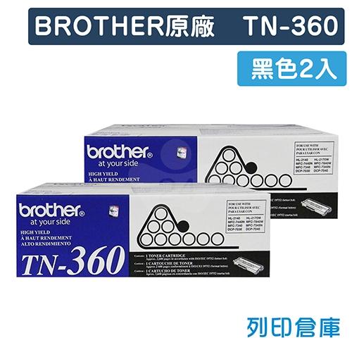 BROTHER TN-360 原廠黑色高容量碳粉匣(2黑)