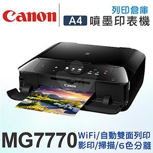Canon PIXMA MG7770 雲端觸控旗艦複合機(黑)