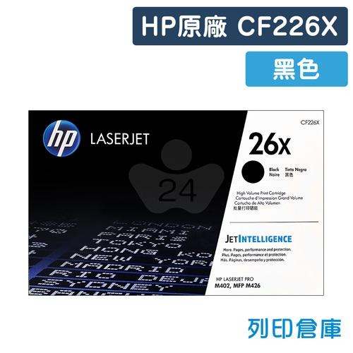 HP CF226X (26X) 原廠黑色高容量碳粉匣