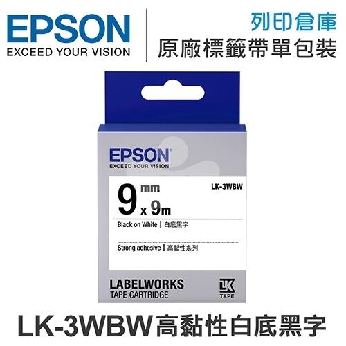 EPSON C53S653410 LK-3WBW 高黏性系列白底黑字標籤帶(寬度9mm)