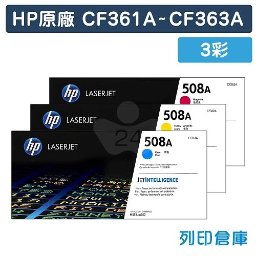 HP CF361A / CF362A / CF363A (508A) 原廠碳粉匣組 (3彩)