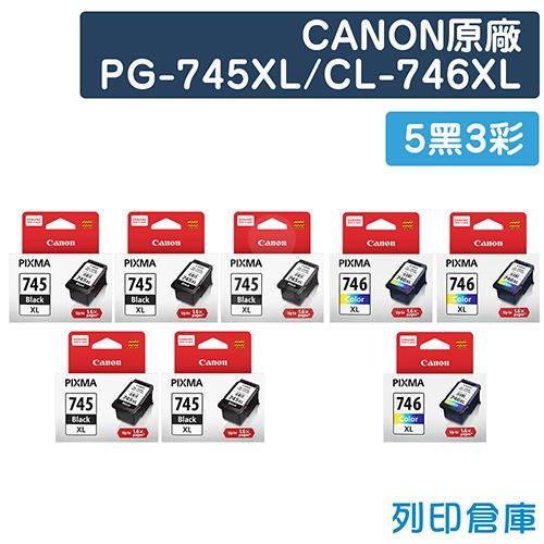 CANON PG-745XL + CL-746XL 原廠高容量墨水超值組(5黑3彩)