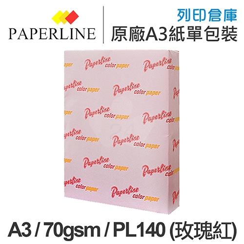 PAPERLINE PL140 玫瑰紅彩色影印紙 A3 70g (單包裝)