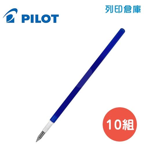 PILOT 百樂 LFBTRF-30UF-3-L 藍色 0.38 按鍵魔擦鋼珠筆芯 / 擦擦筆筆芯 10包/盒