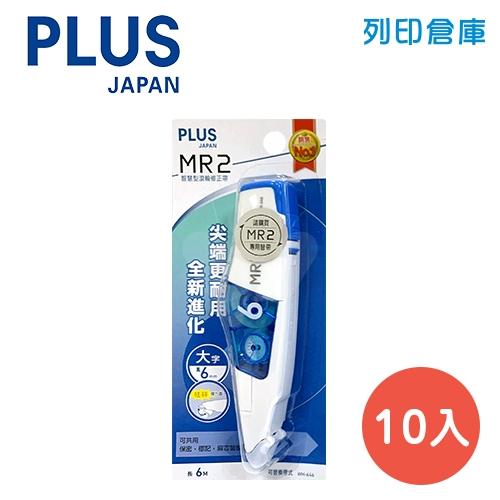 PLUS 普樂士 WH-646 深藍色 6mm MR2 修正帶 (立可帶) 10入/盒