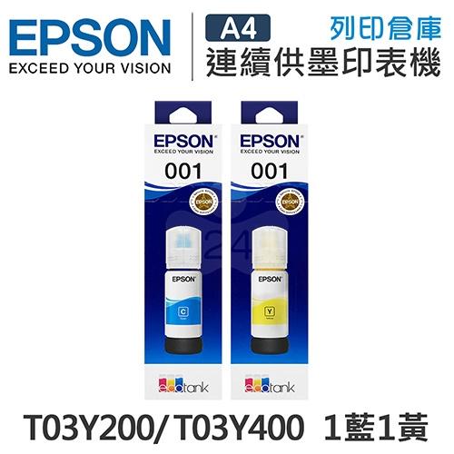 EPSON T03Y200 / T03Y400 原廠盒裝墨水組(1藍1黃)