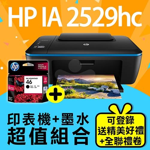 【印表機+墨水送精美好禮組】HP Deskjet IA 2529hc 惠省大印量多功能事務機 + HP CZ637AA (NO.46) 原廠黑色墨水匣
