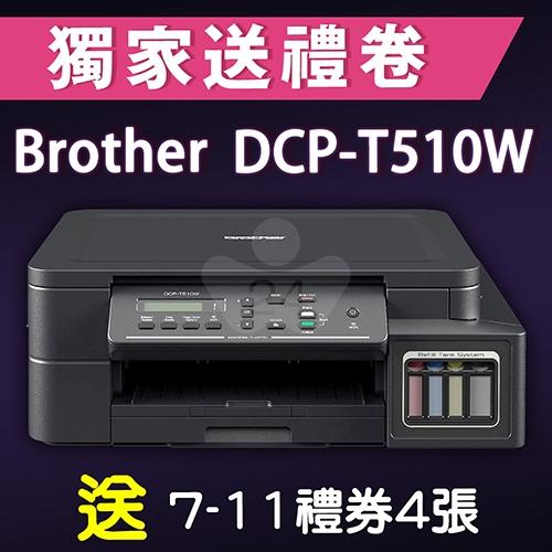 【獨家加碼送200元7-11禮券】Brother DCP-T510W 原廠大連供無線印表機 送 7-11禮券200元