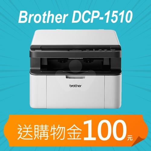 【加碼送購物金200元】Brother DCP-1510 黑白雷射複合機