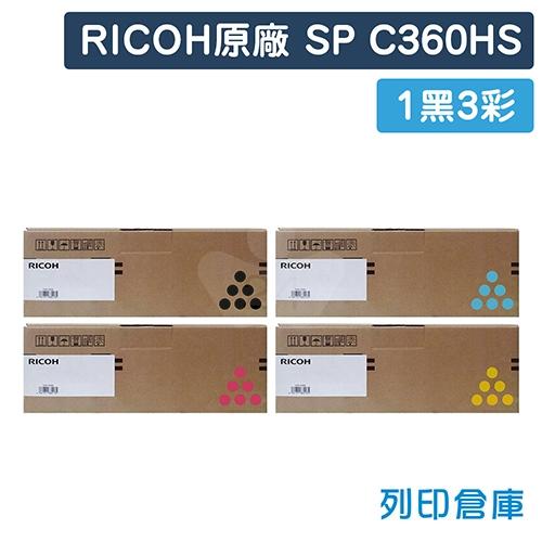 RICOH SP C360HS 原廠碳粉匣超值組(1黑3彩)