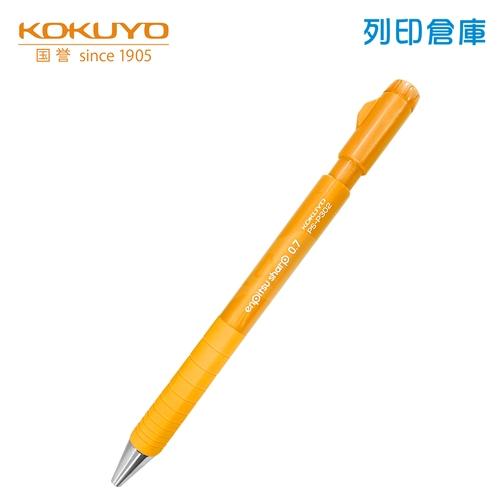 KOKUYO 國譽 P302YR-1P 橘桿 TypeS 0.7 自動鉛筆2代 1支