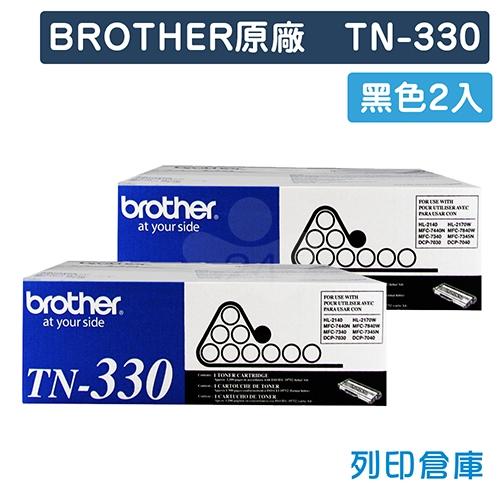 BROTHER TN-330 原廠黑色碳粉匣(2黑)