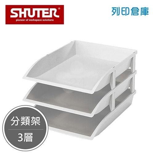 SHUTER 樹德 OA-2736 公文分類架 白色三層/組