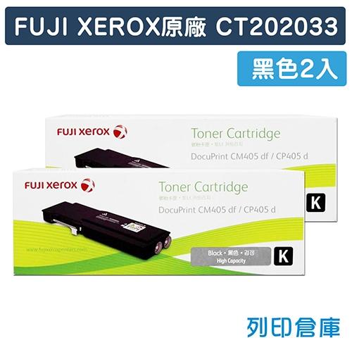 Fuji Xerox DocuPrint CM405df / CP405d (CT202033) 原廠黑色碳粉匣 (2黑) (11K)