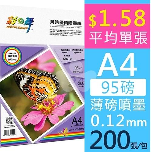 彩之舞 HY-A095 薄磅優質噴墨紙 防水 95g A4