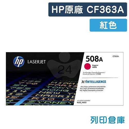 HP CF363A (508A) 原廠紅色碳粉匣