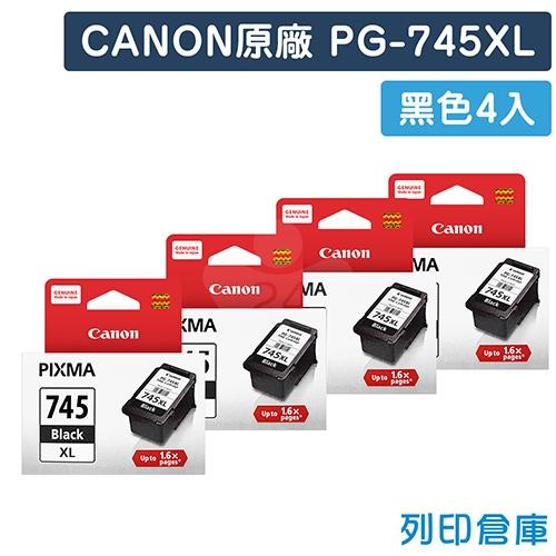 CANON PG-745XL 原廠黑色高容量墨水匣(4黑)