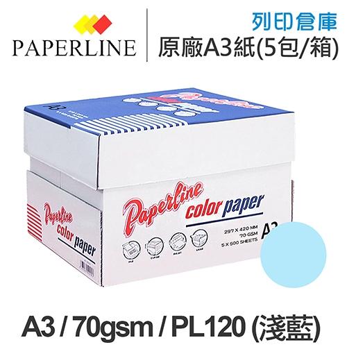PAPERLINE PL120 淺藍色彩色影印紙 A3 70g (5包/箱)