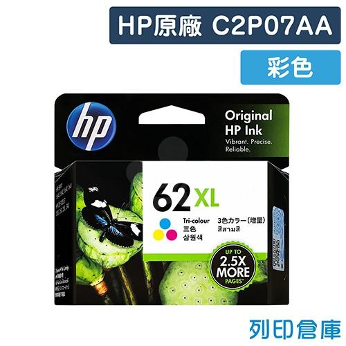 HP C2P07AA (NO.62XL) 原廠彩色高容量墨水匣