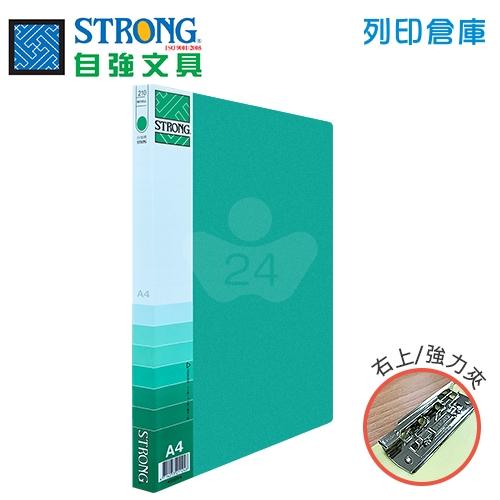 STRONG 自強 210(PP) 環保右上強力夾-綠 1本