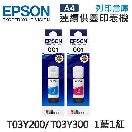 EPSON T03Y200 / T03Y300 原廠盒裝墨水組(1藍1紅)