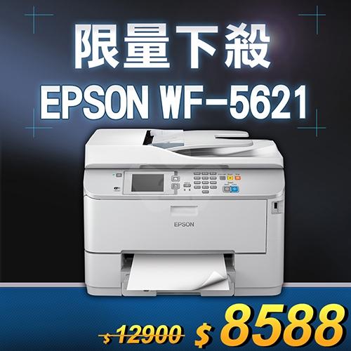 【限量下殺5台】EPSON Workforce Pro WF-5621 高速商用傳真噴墨複合機