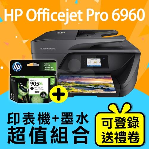 【印表機+墨水送精美好禮組】HP Officejet Pro 6960 雲端無線多功傳真複合機 + HP T6M17AA (NO.905XL) 原廠黑色高容量墨水匣