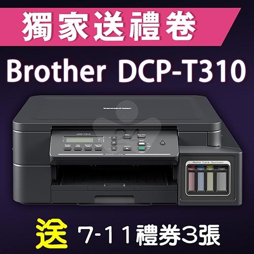 【獨家加碼送300元7-11禮券】Brother DCP-T310 原廠大連供印表機 送 7-11禮券300元
