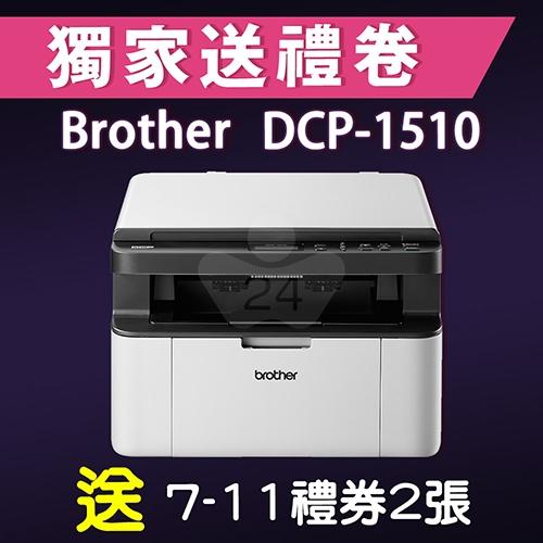 【獨家加碼送200元7-11禮券】Brother DCP-1510 黑白雷射複合機