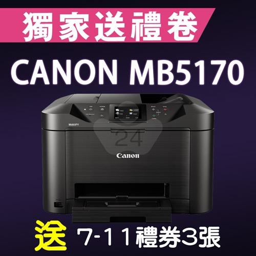 【獨家加碼送300元7-11禮券】Canon MAXIFY MB5170 商用傳真多功能複合機