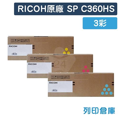 RICOH SP C360HS 原廠碳粉匣超值組(3彩)