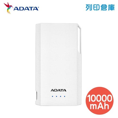 威剛 ADATA S10000 10000mAh 薄型行動電源 珍珠白